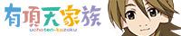 『有頂天家族』公式サイト